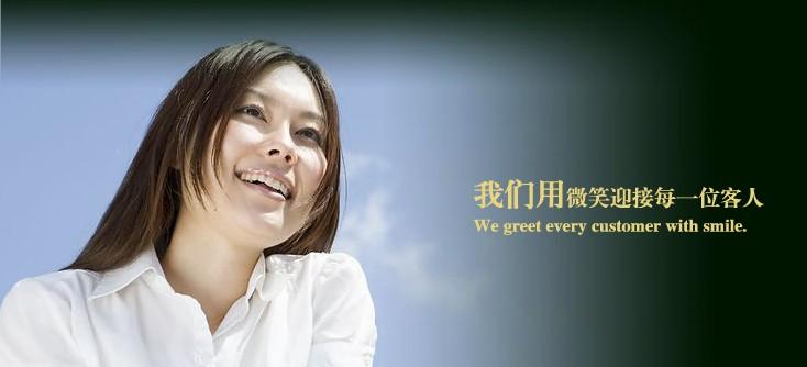 我们用微笑迎接每一位客人